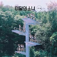 [Под заказ] 이달의 소녀 (LOONA) - + +