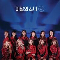 [Под заказ] 이달의 소녀 (LOONA) - # (A)